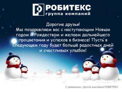 Группа компаний РОБИТЕКС