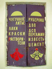 Псковские окошки