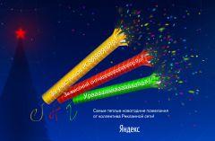 Поздравление от Яндекс!