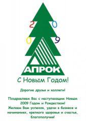 Поздравление от АПРОК!