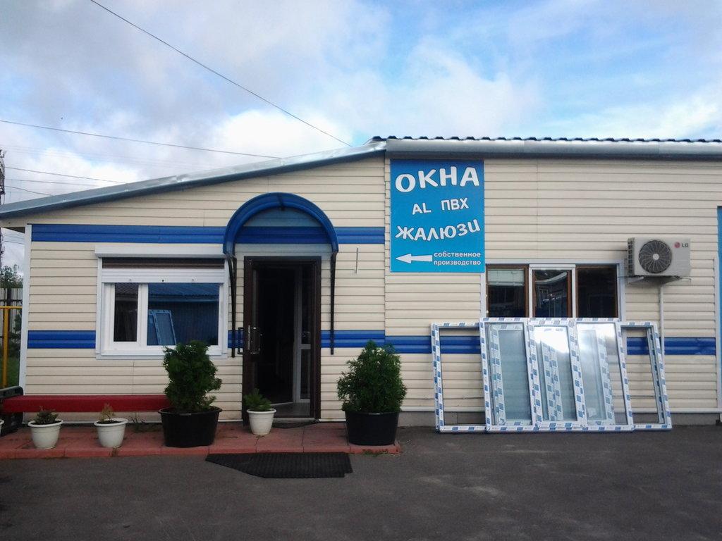 Вход в офис компании Алекспро