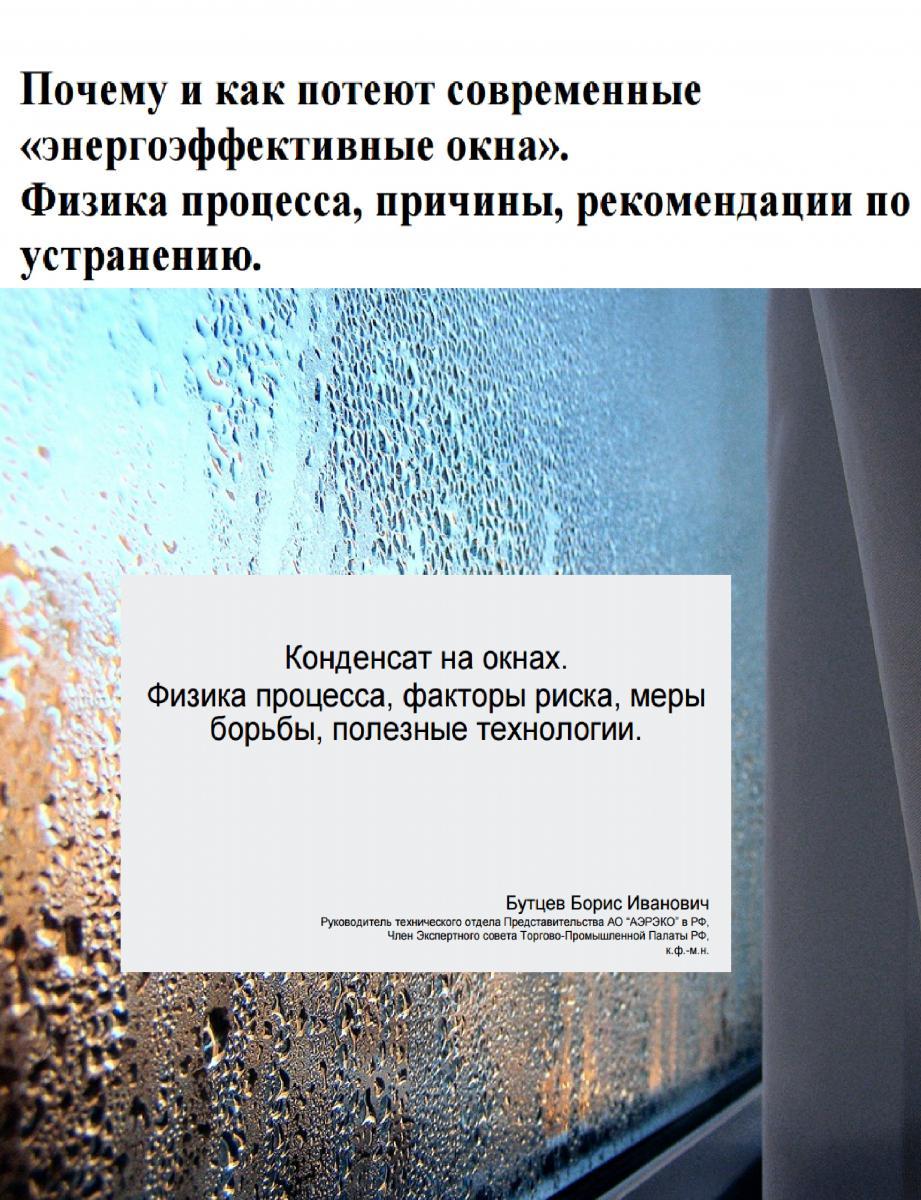 почему очень потеют окна