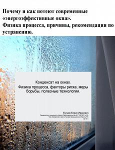 Прикрепленное изображение: Конденсат.jpg