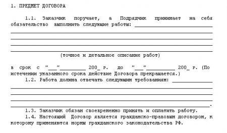 Трудовой договор с работником шиномонтажа
