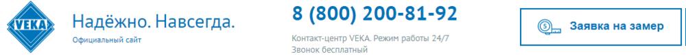 VEKA.PNG.1533070f0b28e84b88cec15a12cfc2ce.PNG