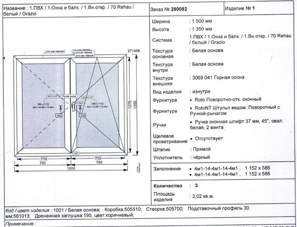 схема дефектного окна.jpg