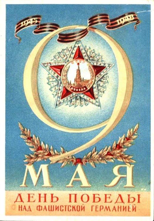 kartinki-i-otkrytki-retro-sovetskie-den-pobedy-9-maya-50-7.jpg